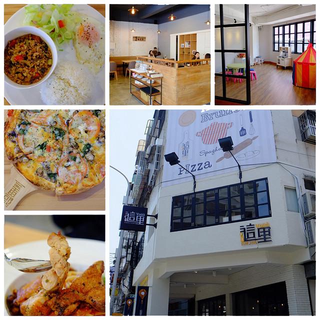 這里 Cafe & Restaurant