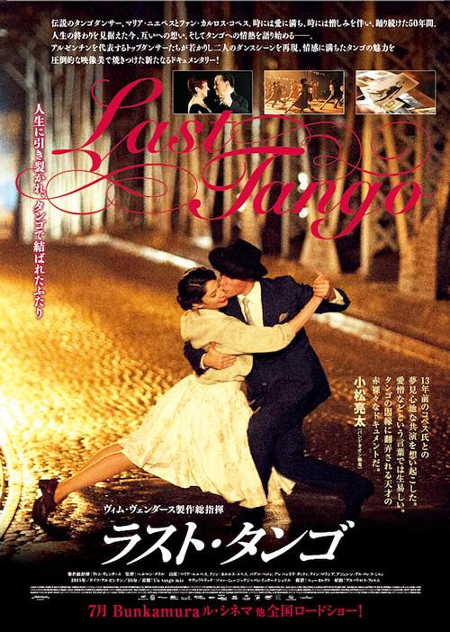 映画『ラスト・タンゴ』ティザーポスター