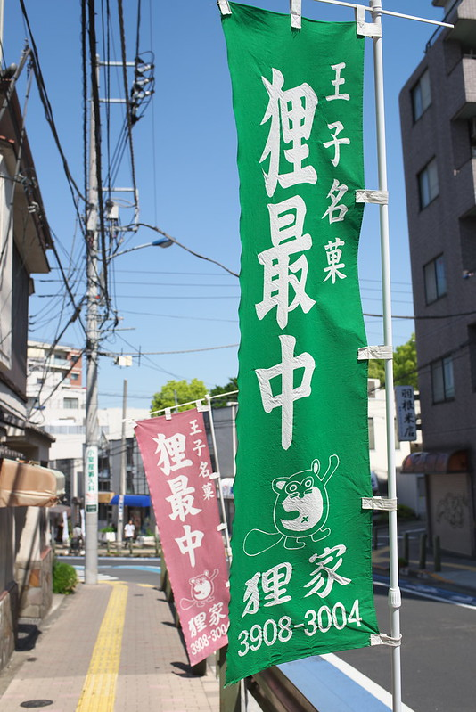 東京路地裏散歩 王子の狸家の狸最中