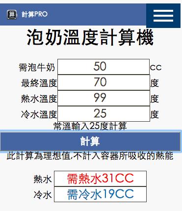 泡奶溫度計算機(熱水冷水調配比例計算)|計算Pro 3