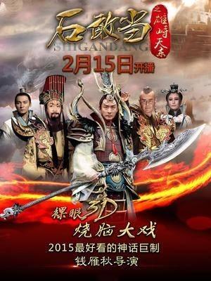 Thạch Thiên Liệt Truyện (thuyết Minh) - Giáng Ma Anh Hùng... (2015)