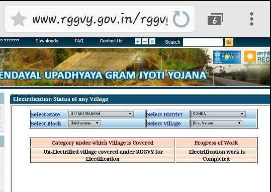 Screen shot of Mohammad Haider's complaint to the Rajeev Gandhi Grameen Vidyutikaran Yojana (now renamed)