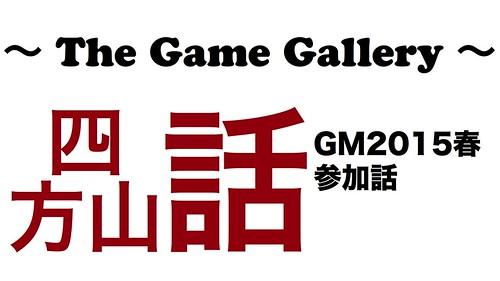 GM2015春Podcastロゴ