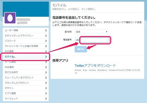 Twitter PC モバイル設定