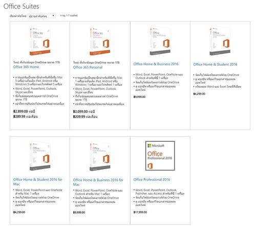 ราคาของ Microsoft Office แบบต่างๆ