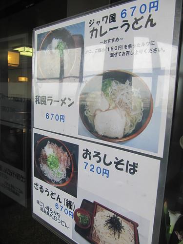 京都競馬場駒の新メニュー