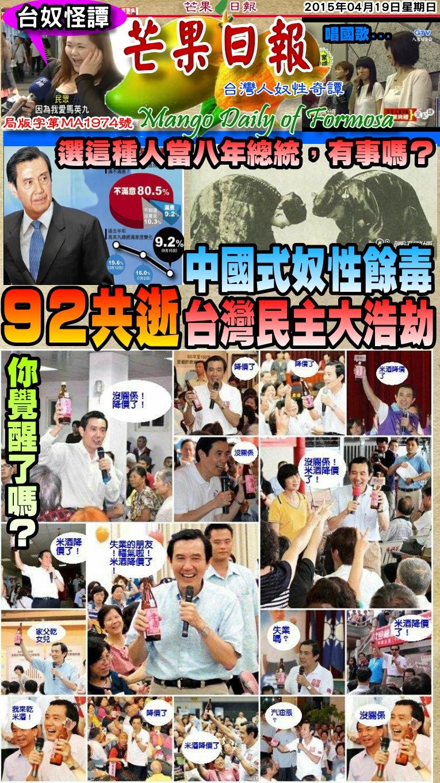 150419芒果日報--台奴怪譚--中國式奴性餘毒,台灣民主大浩劫