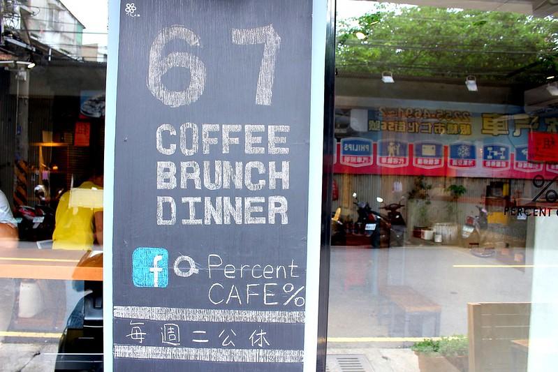 Percent Cafe板橋江子翠早午餐推薦不限時 (1)