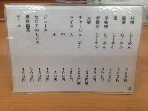hokkaido-sapporo-saimi-menu