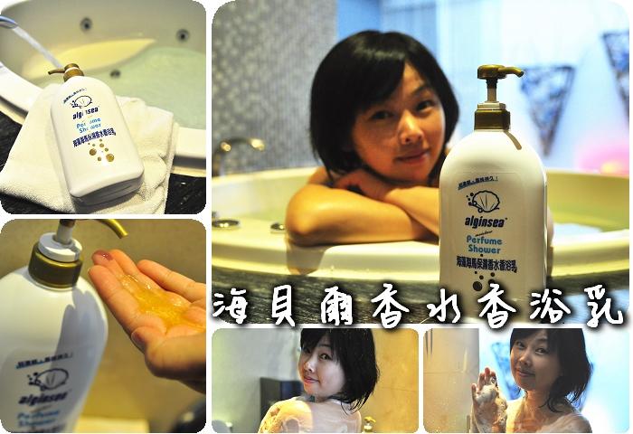 海貝爾香水香浴乳01
