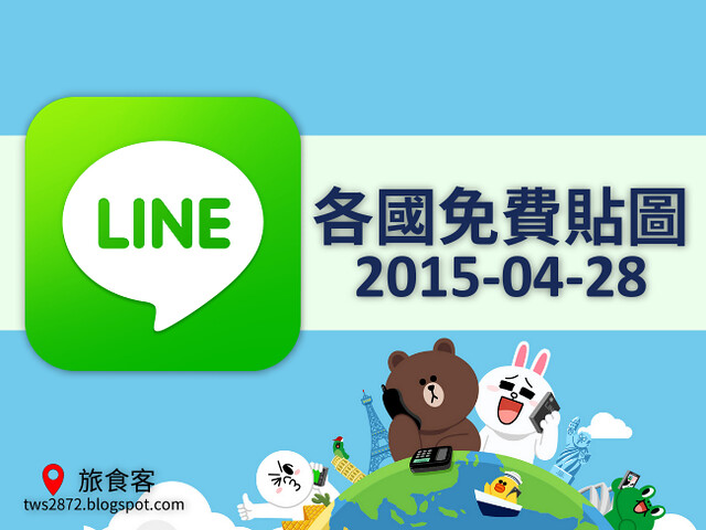 LINE各國免費貼圖 2015-04-28