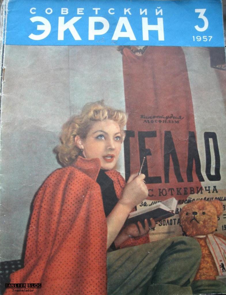 1957《苏联银幕》封面04