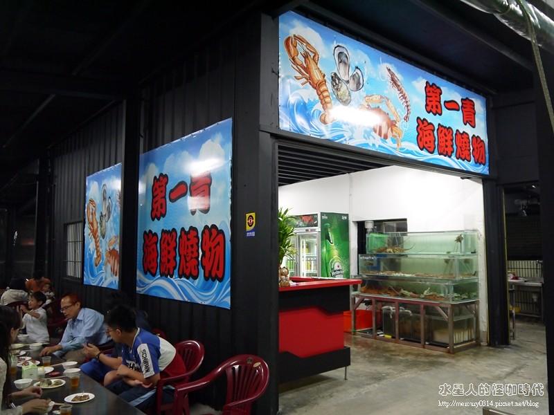 17366850612 14e3376214 b - 熱血採訪。台中龍井【第一青海鮮燒物】鮮蚵、風螺、蛤蜊、龍蝦、大沙母一次滿足,
