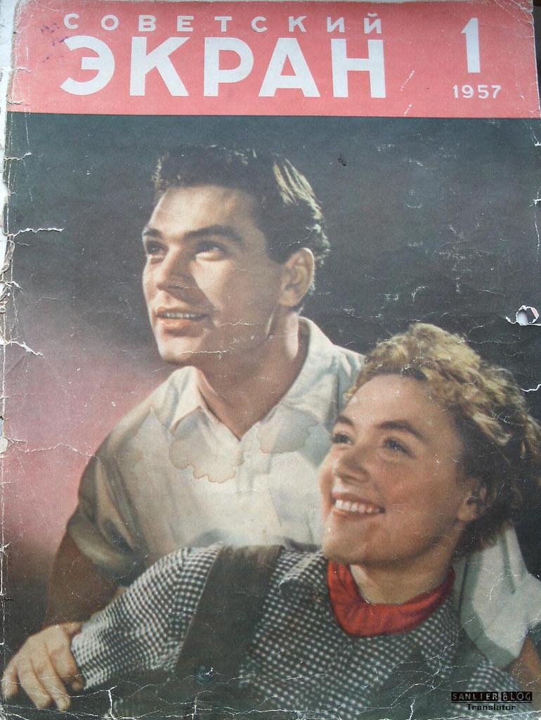 1957《苏联银幕》封面02