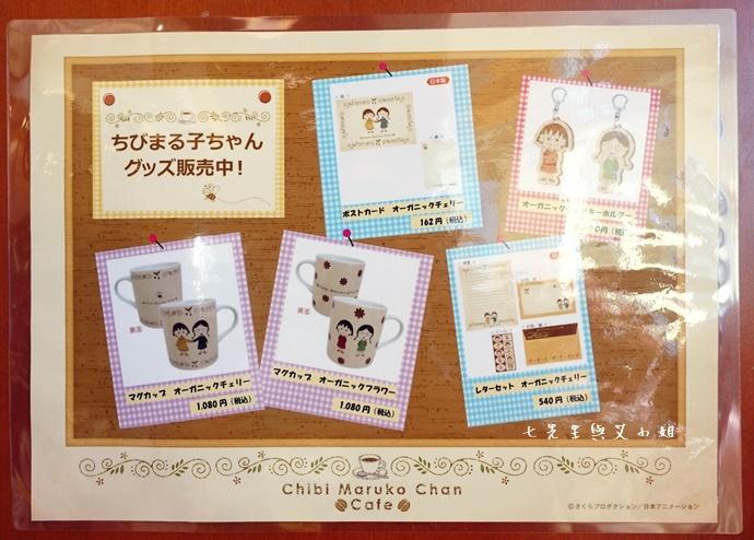 9 台場富士電視台櫻桃小丸子咖啡