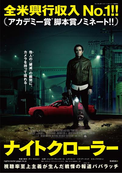 映画『ナイトクローラー』日本版ポスター