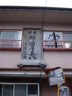 300年続く老舗旅館紀之国屋甚八