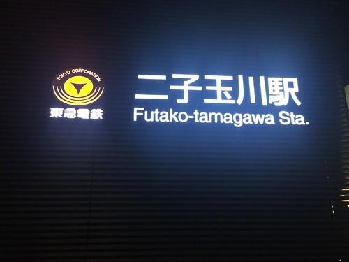Futako-tamagawa