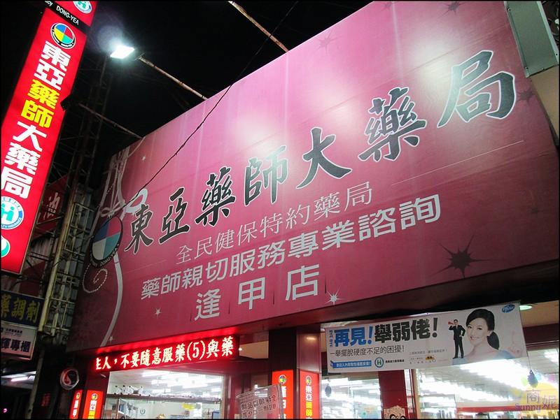 台中市藥師公會看見藥師專業著色比賽