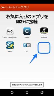 Nike+ Running パートナーアプリ選択