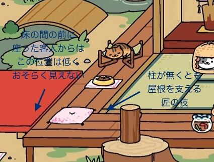 新潟市:旧齋藤家別邸 >> 「ねこあつめ」の日本庭園を真面目に鑑賞する