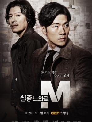 Bậc Thầy Mất Tích (thuyết Minh) - Missing Noir M (2015)