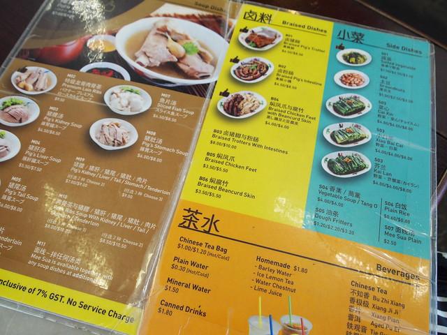 P4189224 松發肉骨茶(SONGFA BAK KUH TEH) バクテー シンガポール