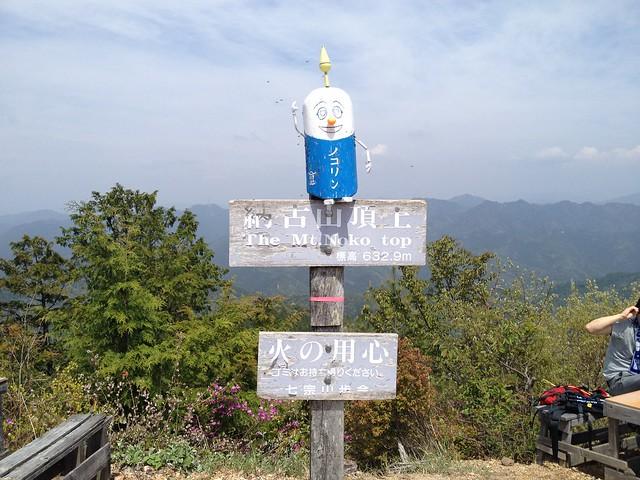 納古山 山名板