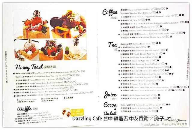 Dazzling Cafe 台中 旗艦店 中友百貨 11