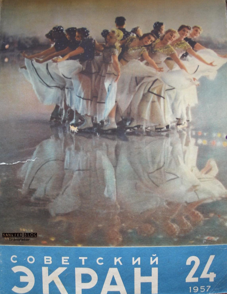 1957《苏联银幕》封面22