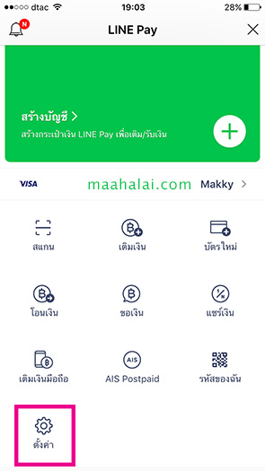 LINE Pay theme