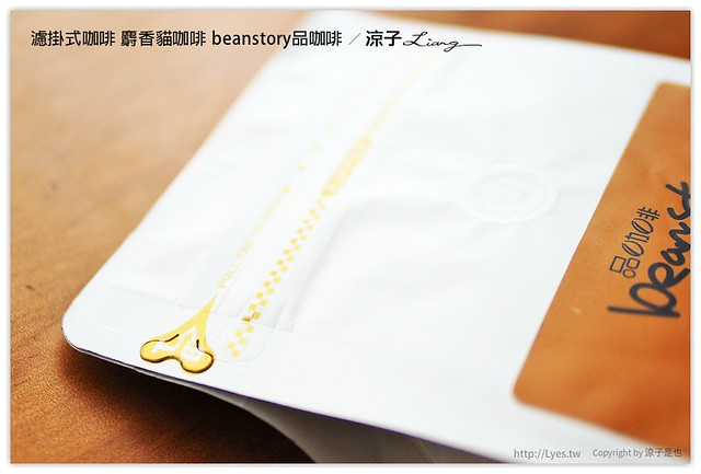 濾掛式咖啡 麝香貓咖啡 beanstory品咖啡 - 涼子是也 blog