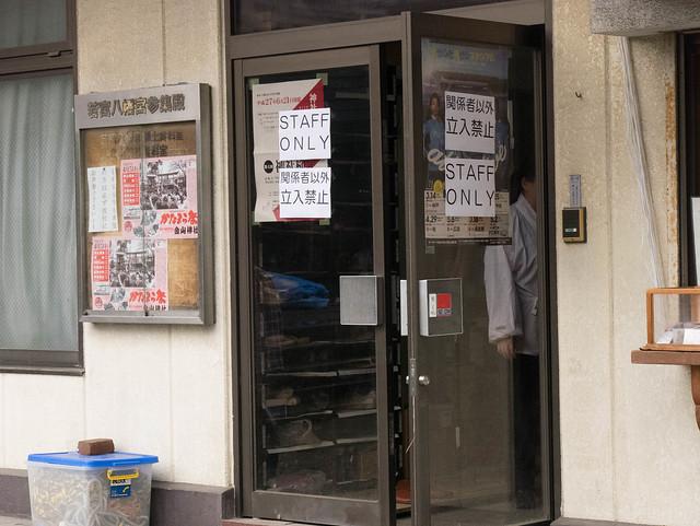 かなまら祭り/Kanamara Matsuri: Staff Only