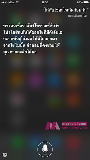 Siri Thai