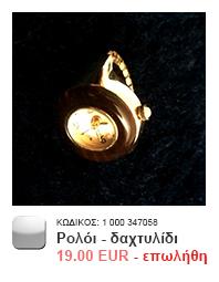 ρολόι_δαχτυλίδι_ επωληθη_thumb
