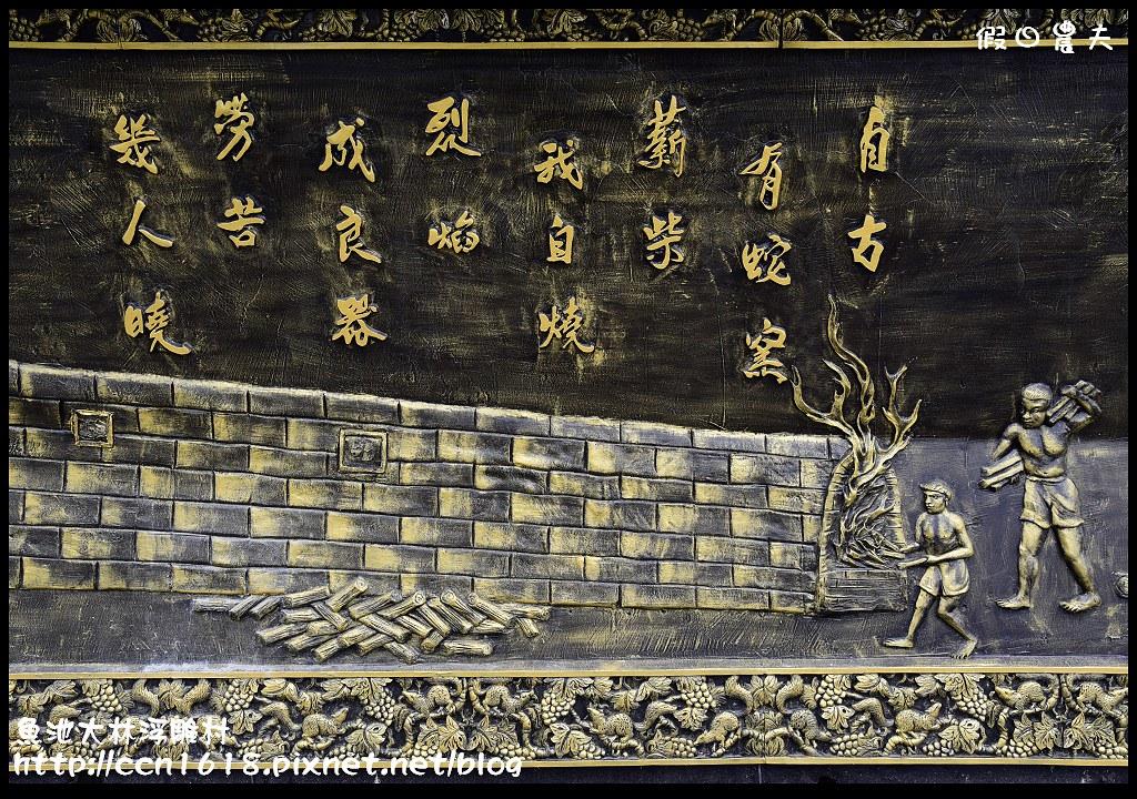 魚池大林浮雕村DSC_5542