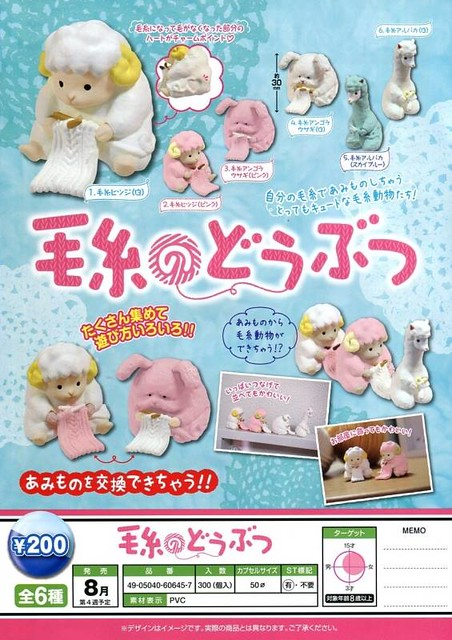 Epoch「織毛線的動物們」自己的圍巾自己織?