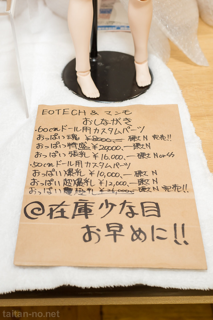 DollShow浅草1-2490-DSC_2490
