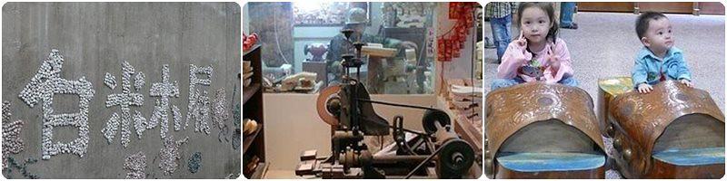 白米木屐村|木屐博物館