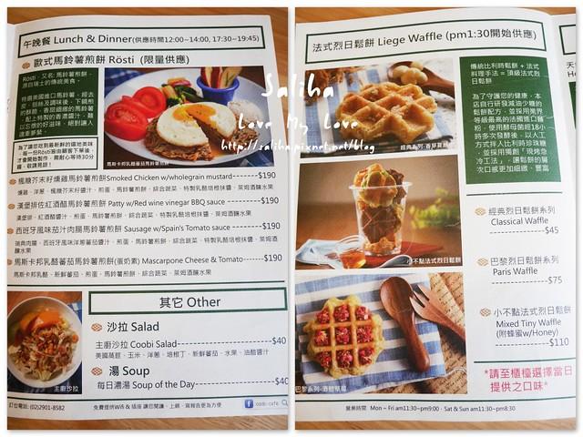 鄉村果焙菜單 (2)