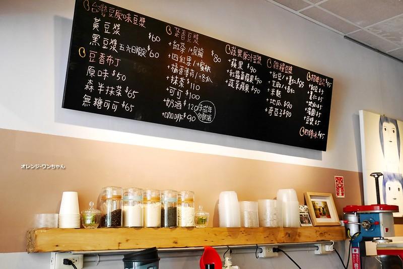 17115495286 39267201b8 c - 美軍豆乳冰│西區 100%台灣在地農產黃豆製作豆乳專賣~招牌豆乳剉冰 森半抹茶豆乳布丁 黑豆豆漿都不賴