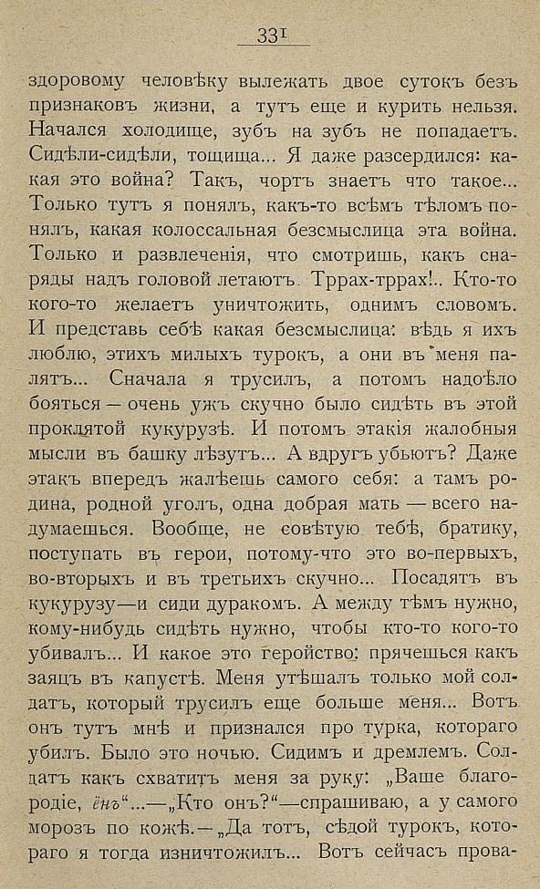 Черты из жизни Пепко 331 Письмо Пепко