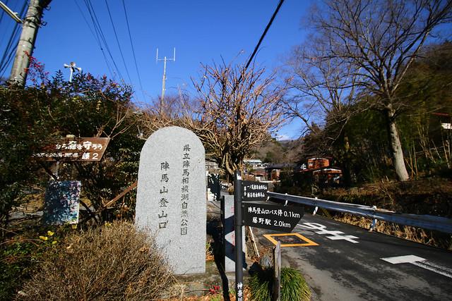 20141230-陣馬山-0150.jpg