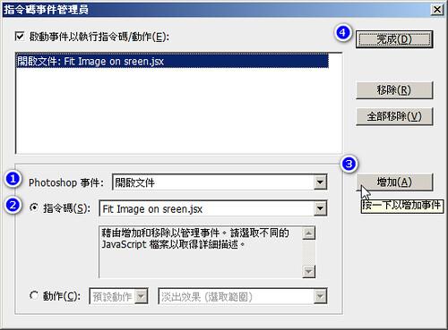 Photoshop 顯示全頁 指令碼事件管理員