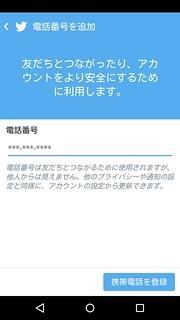 Twitter アプリ 電話番号入力