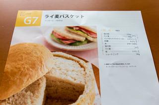 今日のパン No.20 – ライム麦バケット
