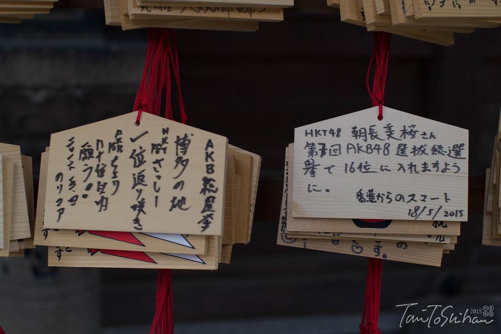 博多総鎮守 櫛田神社 (Kushida Shrine , Hakata)