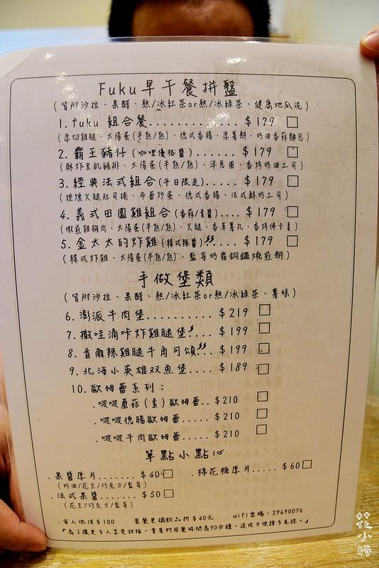 甜福。貳菜單板橋早午餐推薦新埔站捷運 (1)