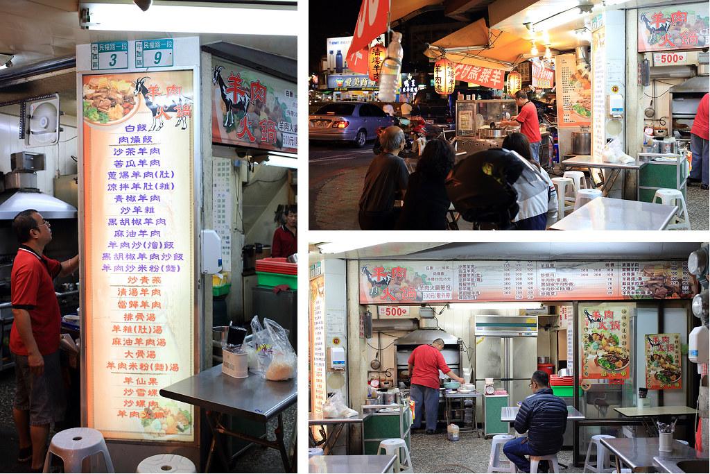 20150422-3台南-東圓城羊肉湯 (3)