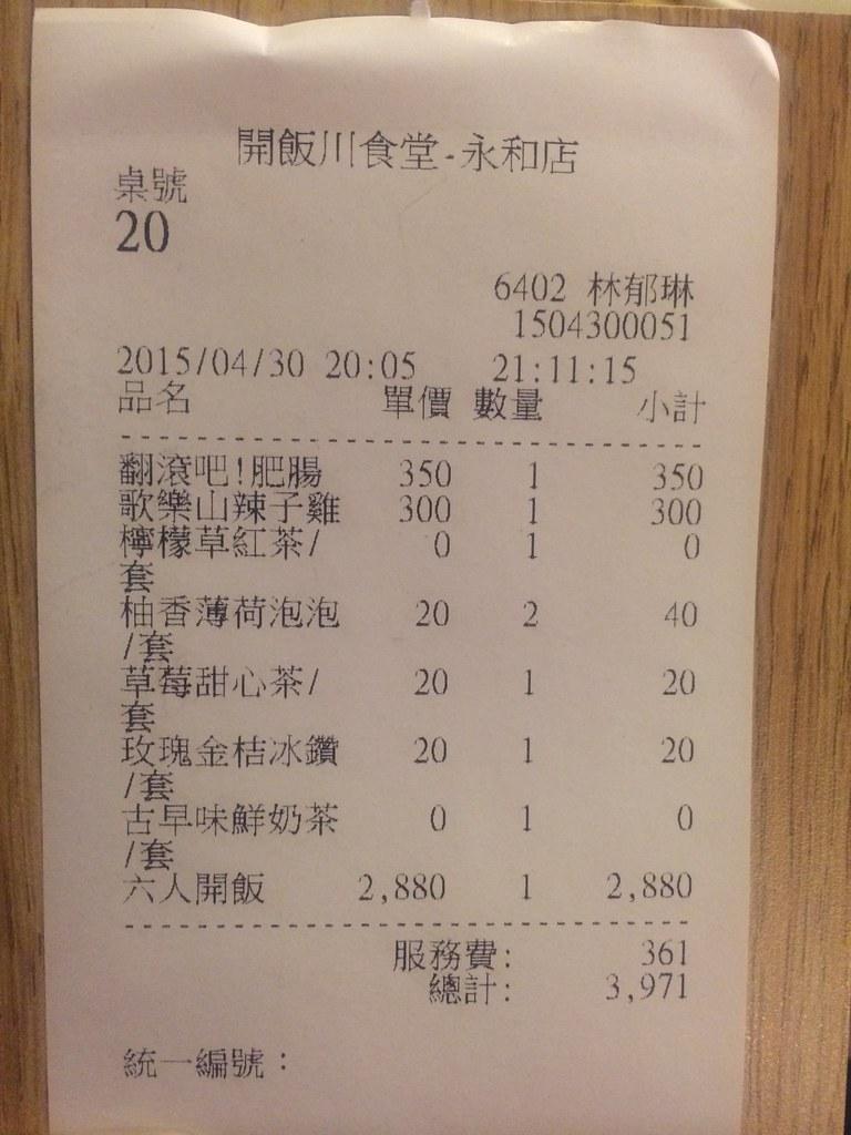 【新北市永和美食】開飯川食堂 KAIFUN TOGETHER(永和店) @GINA環球旅行生活 不會韓文也可以去韓國 🇹🇼